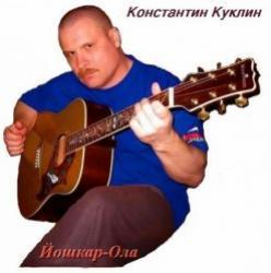 Аватар пользователя Куклин Константин